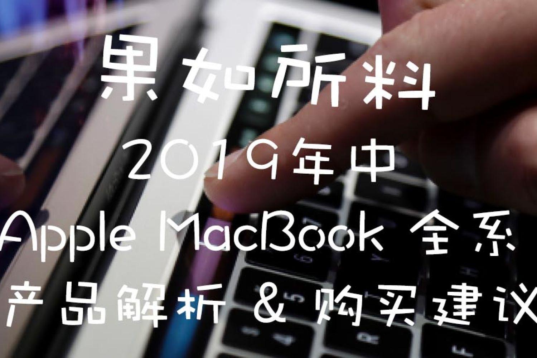 """""""果""""如所料!2019年中 MacBook 选购建议"""