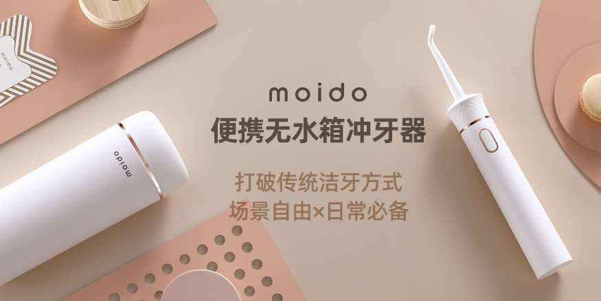 moido便携无水箱冲牙器