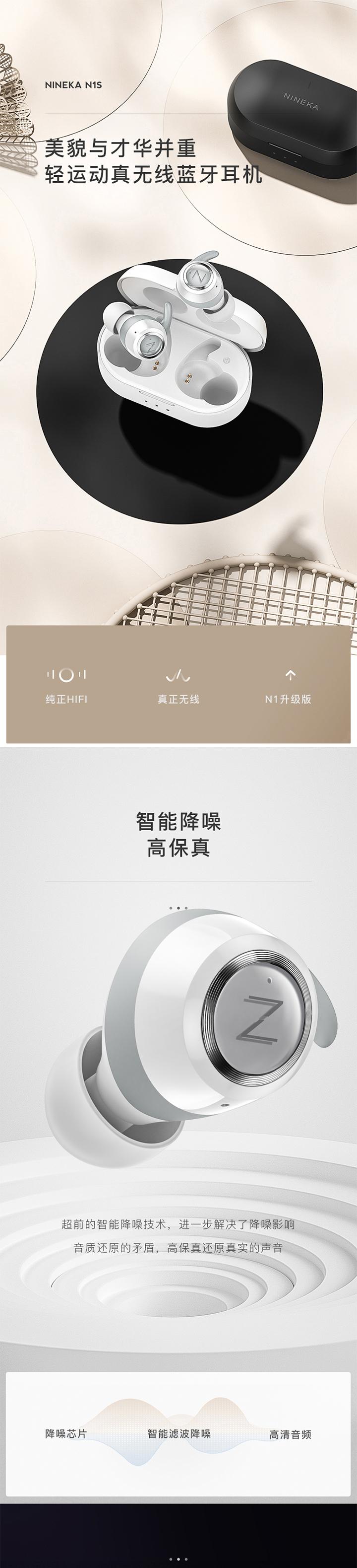【轻体验】南卡N1S蓝牙耳机免费试用,评测