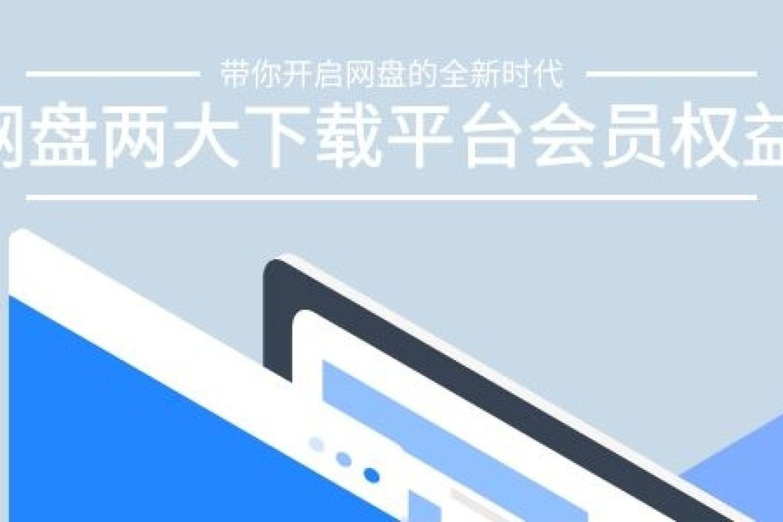 7大网盘2大下载平台横测,全网最新权益解析!