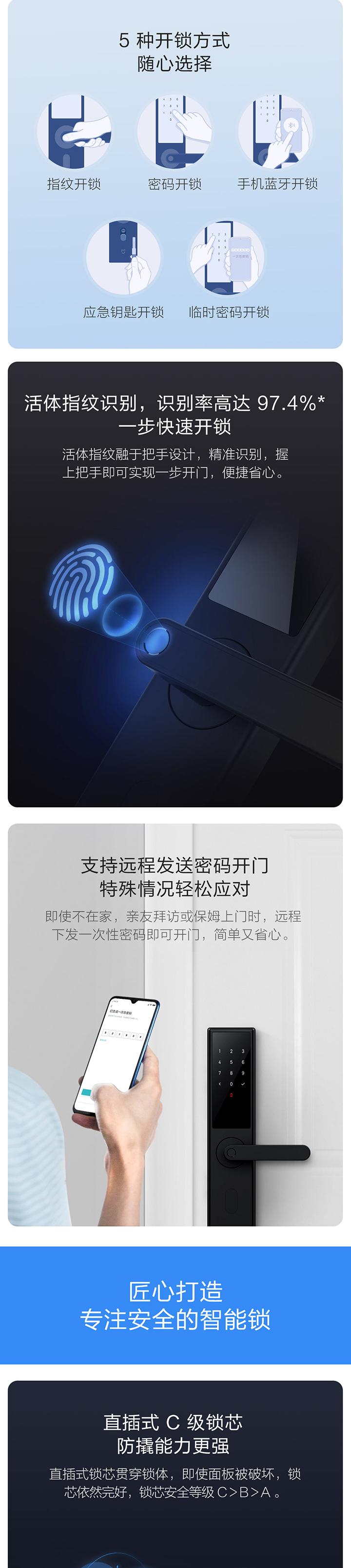 小米米家智能门锁青春版免费试用,评测