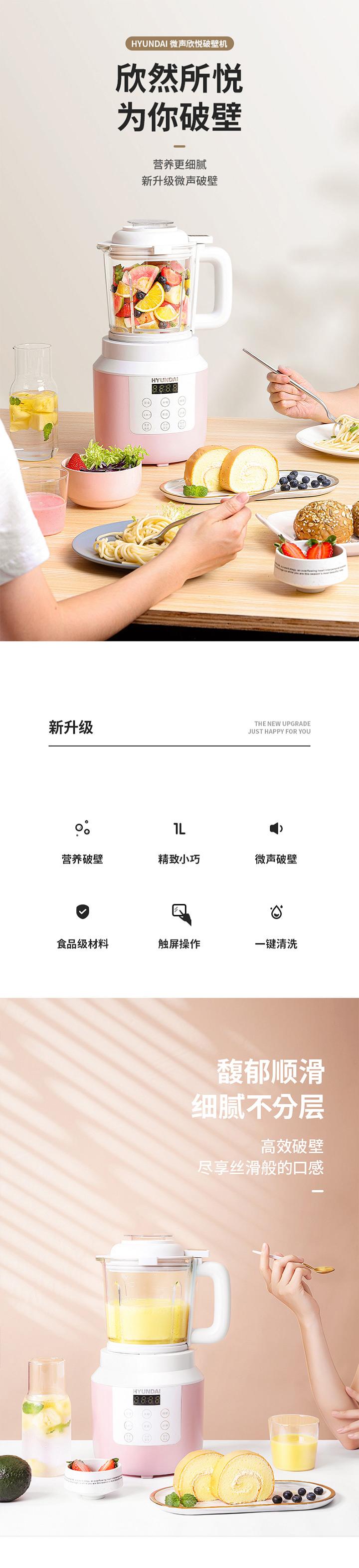 韩国现代全自动破壁料理机免费试用,评测