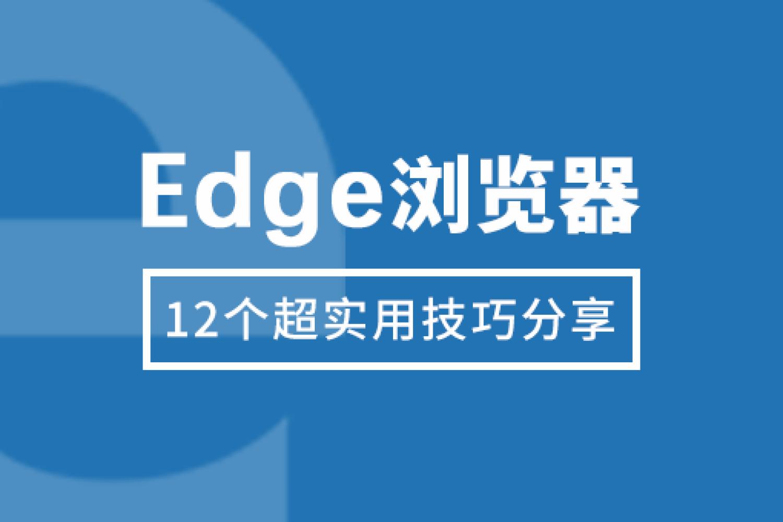 小操作大提升,12个让Edge浏览器更好用的技巧