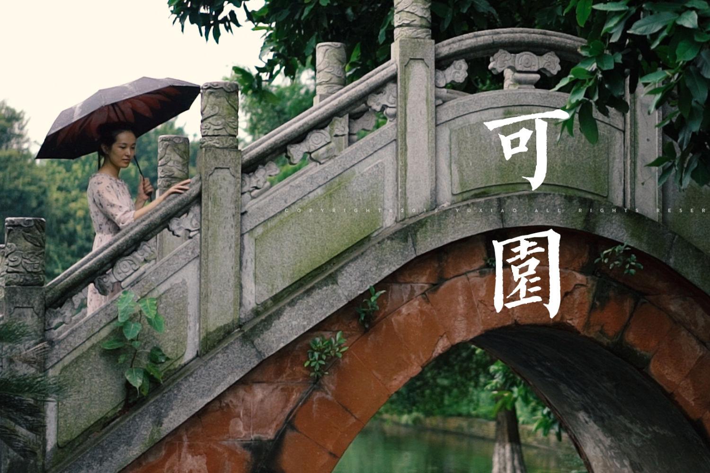 人间福地, 天上仙宫 | 可园游记 自驾&航拍