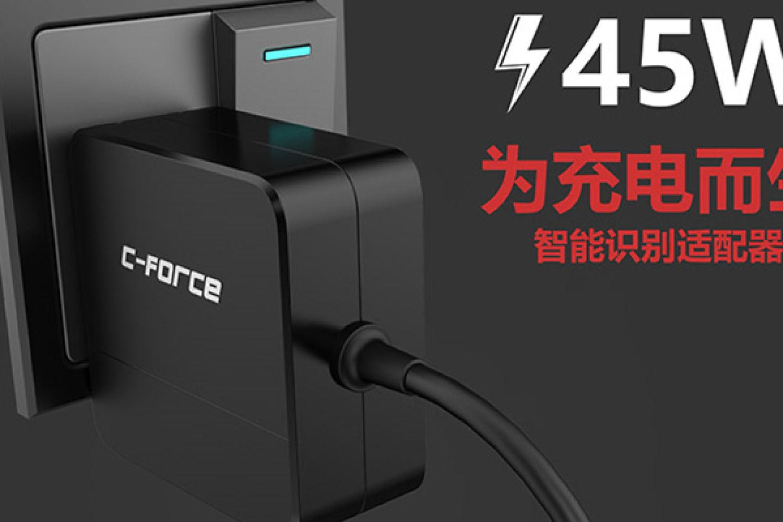 C-Force 45W USB PD充电器快评