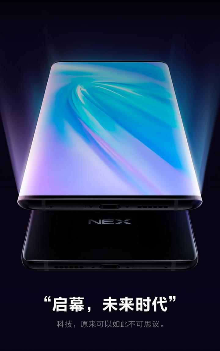 vivo NEX 3手机(5G顶配版)免费试用,评测