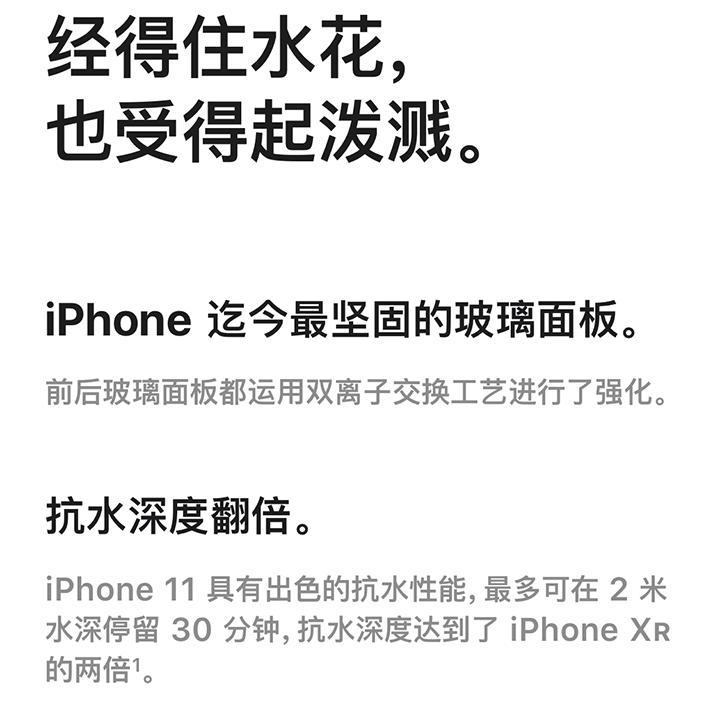 iPhone 11免费试用,评测