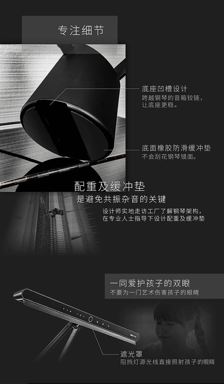 明基PianoLight智能钢琴灯