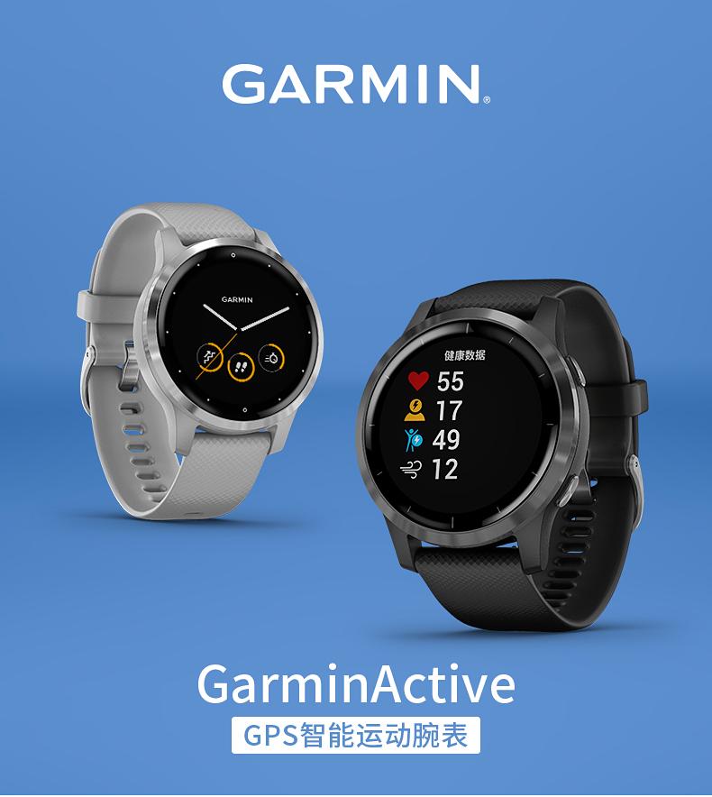 GarminVenu/Active智能手表免费试用,评测