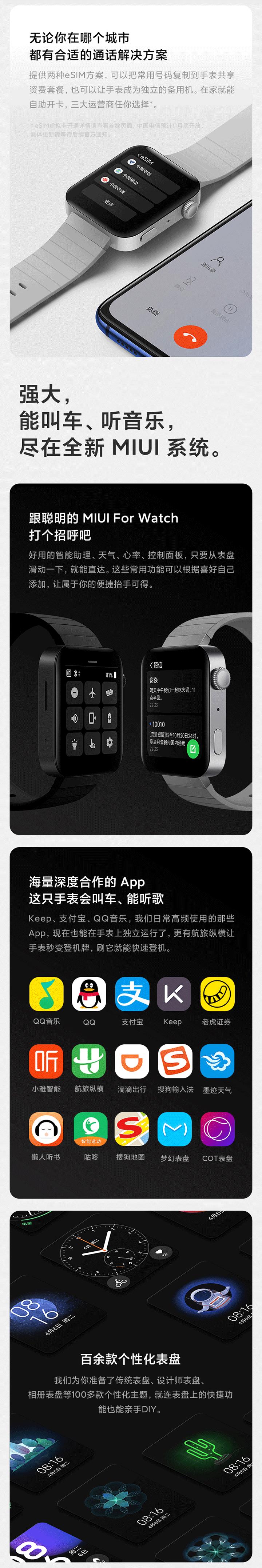 小米手表免费试用,评测