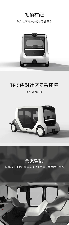实地auto无人驾驶通勤车试乘免费试用,评测