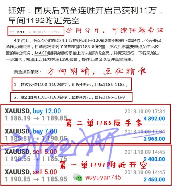 10.9盈利-副本.jpg