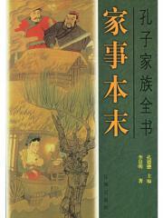 孔子家族全书(全15册)-孔德懋 主编,李景明 著-
