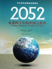2052(未来四十年的中国与世界)-(挪威)乔根·兰