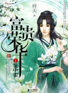 富贵荣华(2朱门燕)-府天-中国文学- 小说 | 微博-随时