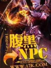 腹黑NPC