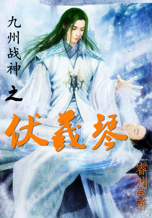 九州战神2 之伏羲琴