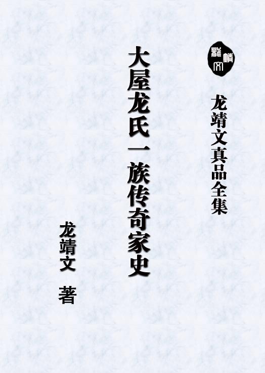 大屋龙氏一族传奇家史