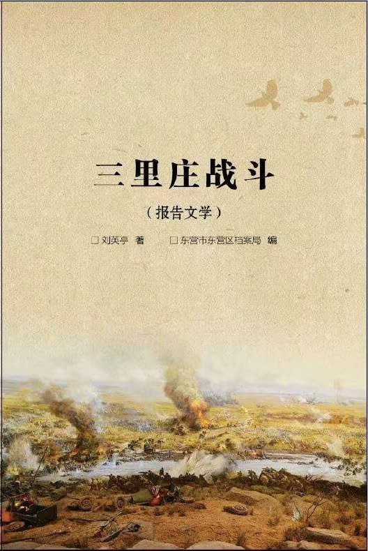 三里庄战斗