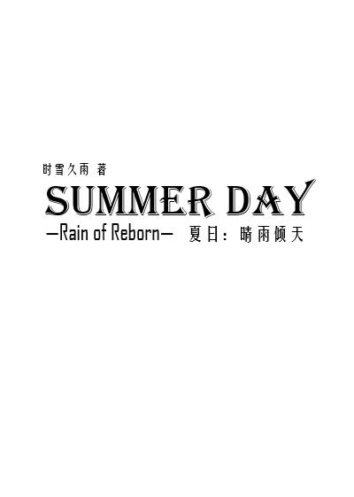 夏日:晴雨倾天