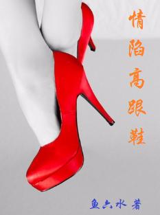 情陷高跟鞋