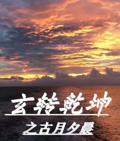玄转乾坤之古月夕晨