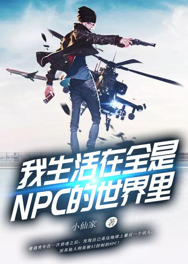 我生活在全是NPC的世界里