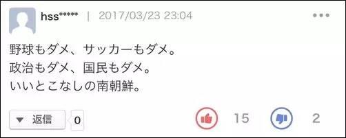 看日本网友对中韩之战的评价,果然中日友谊靠
