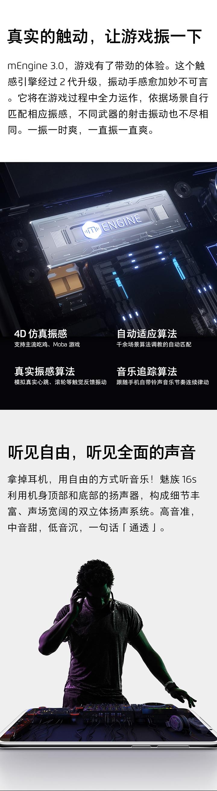 ��全网首发��魅族16s手机免费试用,评测