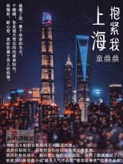 上海,抱紧我